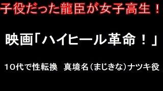 濱田龍臣 映画「ハイヒール革命!」で女子高生になる!NHK大河ドラマ...
