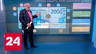 Использование пластиковых купюр: плюсы и минусы - Россия 24