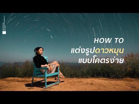 How To แต่งรูปดาวหมุนแบบง่ายสุดๆ