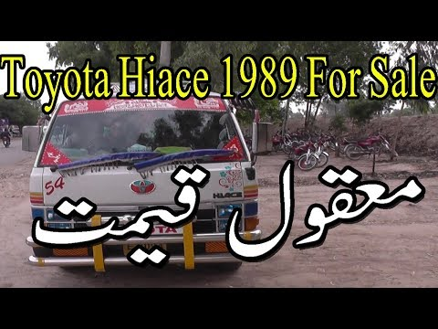 TOYOTA HIACE 1989 Model|Full Review | sale for Pakistan|Price, Specs & Features |Technical Awareness