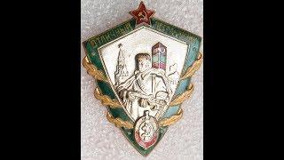 Знак Отличный Пограничник СССР. Обзор коллекции.