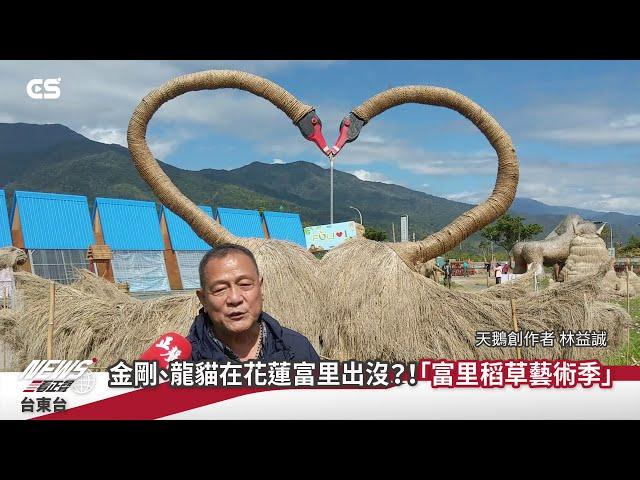【#CSNEWS】金剛、龍貓在花蓮富里出沒?!2021旅遊新景點~想要出國就來「富里稻草藝術季」/CS看正聲