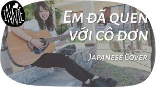 Innie | Anh đã quen với cô đơn (孤独に慣れている)- Japanese Cover