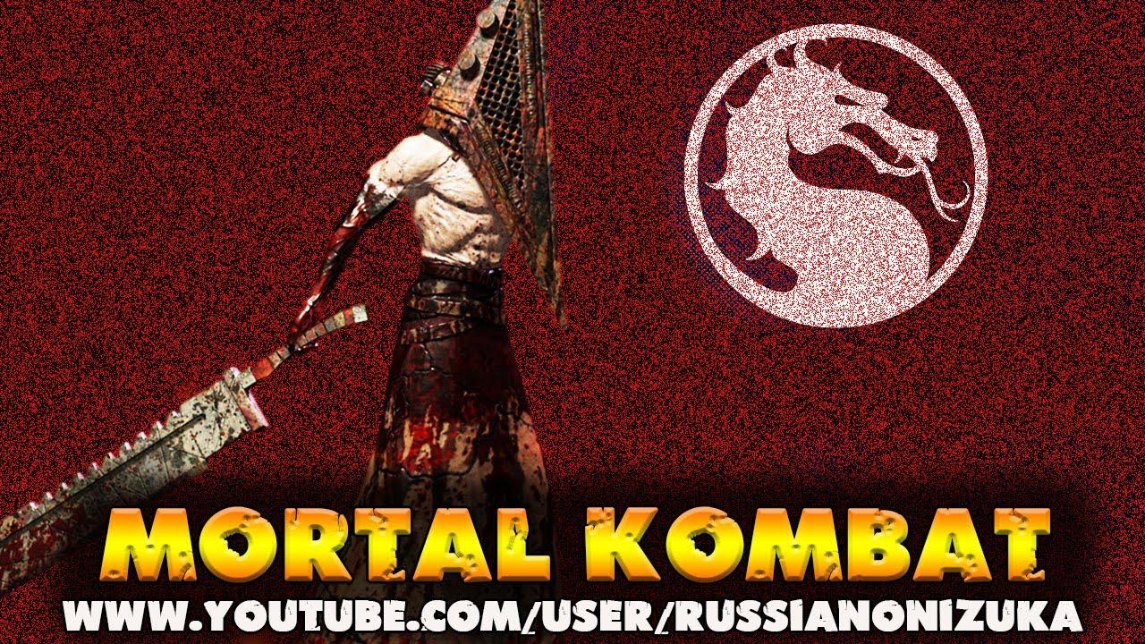 ПИРАМИДОГОЛОВЫЙ из Silent Hill крошит всех в Mortal Kombat Project