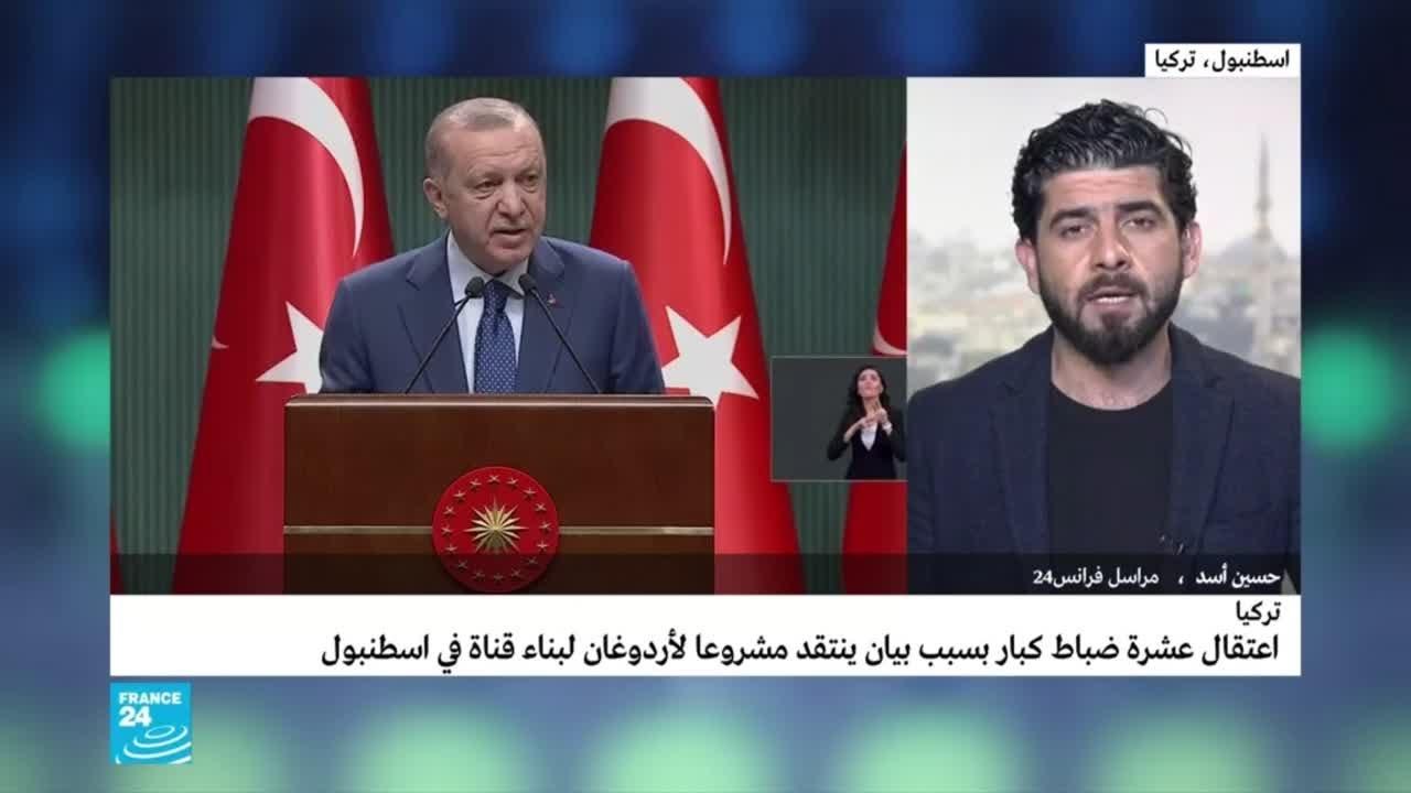 تركيا: حملة اعتقالات بعد بيان لضباط كبار سابقين انتقدوا مشروعا للرئيس أردوغان  - 16:59-2021 / 4 / 5