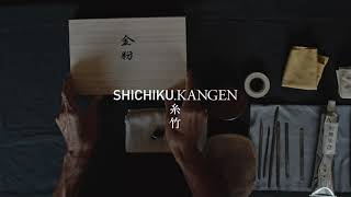 SHICHIKU KANGEN 英語 4K