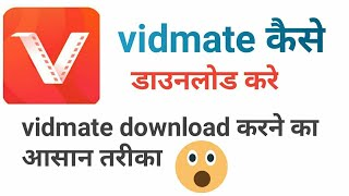 how to download original, vid mate app, ओरिजनल विडमेट कैसे डाउनलोड करें