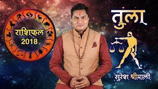 Tula rashi 2018 Moon sign | Libra Yearly Horoscope Predictions| Rashifal/Bhavishya | Suresh Shrimali