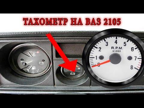 ТАХОМЕТР НА ВАЗ 2105 / УСТАНОВКА ТАХОМЕТРА С ALIEXPRESS СВОИМИ РУКАМИ