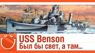World of warships USS Benson Был бы свет, а там...