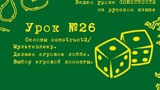 Урок 26 . Construct 2 . Мультиплеер. Делаем лобби, выбор игровой комнаты, хост&пир.