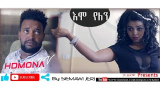 HDMONA - እሞ የለን ብ ሴማዊ ጀሪ Emo Yelen by Siemawi Jerry - New Eritrean Short Comedy 2019