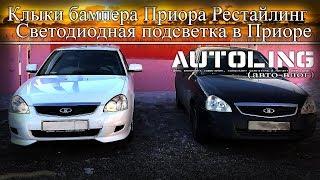 Клыки бампера Приора Рестайлинг / Светодиодная подсветка в Приоре (авто-влог)