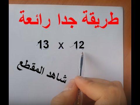 طريقة رائعة وذكية لـ ضرب الأعداد بسرعة و بكل سهولة جدول الضرب Youtube
