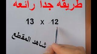 طريقة رائعة وذكية لـ ضرب الأعداد بسرعة و بكل سهولة - جدول الضرب !