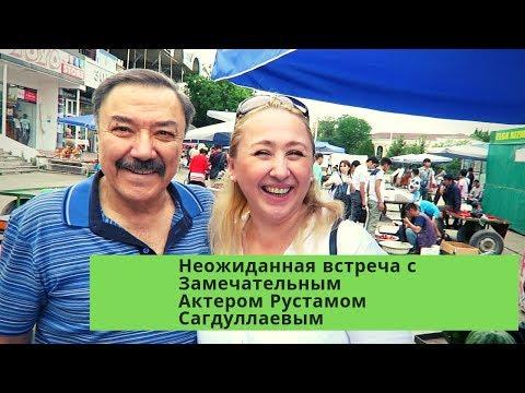#Ташкент#Неожиданная встреча на