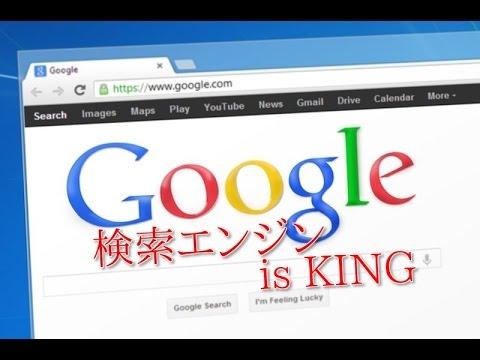 ネット集客の『王様』は検索エンジン!最強のリスト取り法