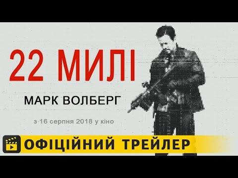 трейлер 22 милі (2018) українською