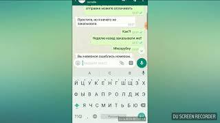 Как разыграть друга в WhatsApp
