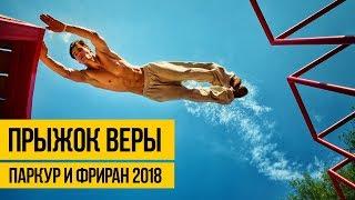 КРУТОЙ ПАРКУР И ФРИРАН 2018 ★ Прыжок веры