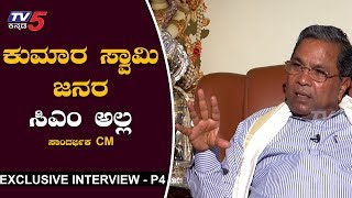 Siddaramaiah Interview with TV5 - Part 4 | Kumaraswamy is Not People's CM | TV5 Kannada