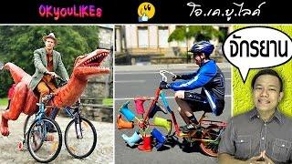 รถจักรยานดีไซน์ สุดแปลก แหวกแนว ที่คุณเห็นแล้ว ต้องอึ้ง !! | OKyouLIKEs