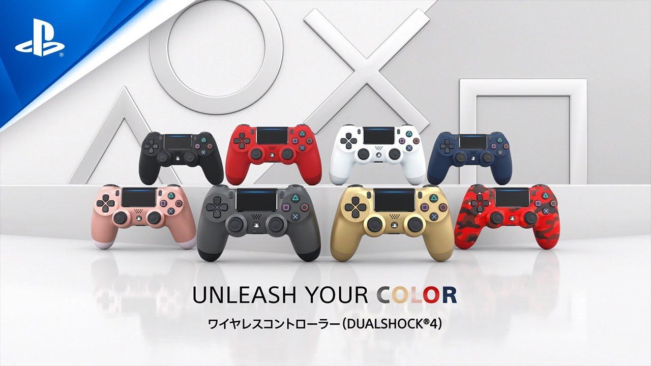 ワイヤレスコントローラー(DUALSHOCK®4) - Unleash Your Color | PS4