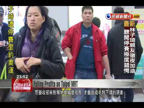 Audit shows per-mile profits on Taipei MRT fell more than 50 percent between 2012 and 2015
