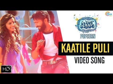 Popcorn Malayalam Movie Songs HD   Popcorn Malayalam Full Movie   Popcorn Malayalam Video Songs   Shine Tom   Soubin   Srinda   Popcorn Malayalam Song