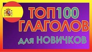 ТОП100 Глаголов Испанского Языка для Начинающих