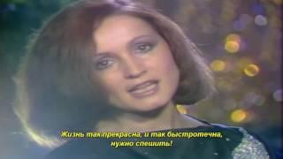 София Ротару - Жизнь. Клип с субтитрами