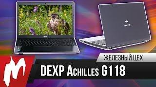 Наш рецепт – Ноутбук DEXP Achilles G118 – Железный цех – Игромания