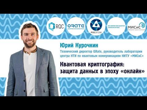 Квантовая криптография: защита данных в эпоху «онлайн»