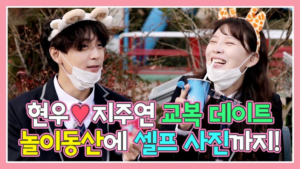 [#우다사3] 현우❤️지주연 경주 교복 데이트! 놀이동산에 셀프 사진까지 (feat.먹방) MBN 20201209 방송