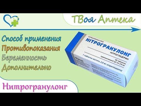 Нитрогранулонг таблетки (нитроглицерин) показания, описание, отзывы