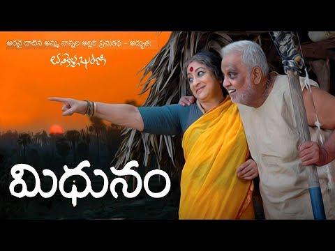 mithunam-latest-telugu-full-movie-|-s.-p.-balasubrahmanyam,-lakshmi-|-2019-telugu-movies