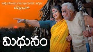 Mithunam Latest Telugu Full Movie | S. P. Balasubrahmanyam, Lakshmi | 2019 Telugu Movies