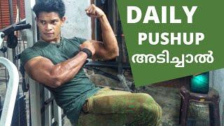 എലല ദവസവ പഷ അപപ ചയതൽ എനത സഭവകകcan you do push up dailypush up Malayalam video