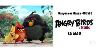 Angry Birds в Кино (Озвучка от Макса +100500)