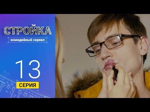 Стройка - Серия 13