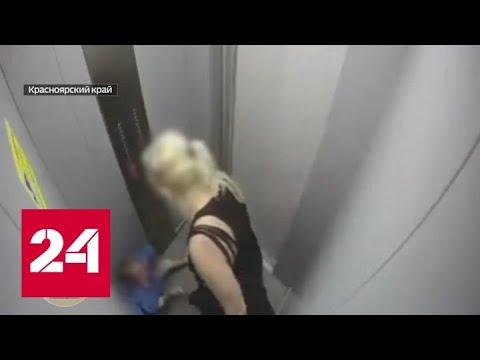 Жестокость по-родственному: на красноярскую бабушку, избившую внучку, завели дело - Россия 24