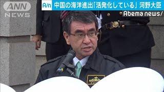河野防衛大臣 中国の海洋進出「活発化している」(20/01/25)