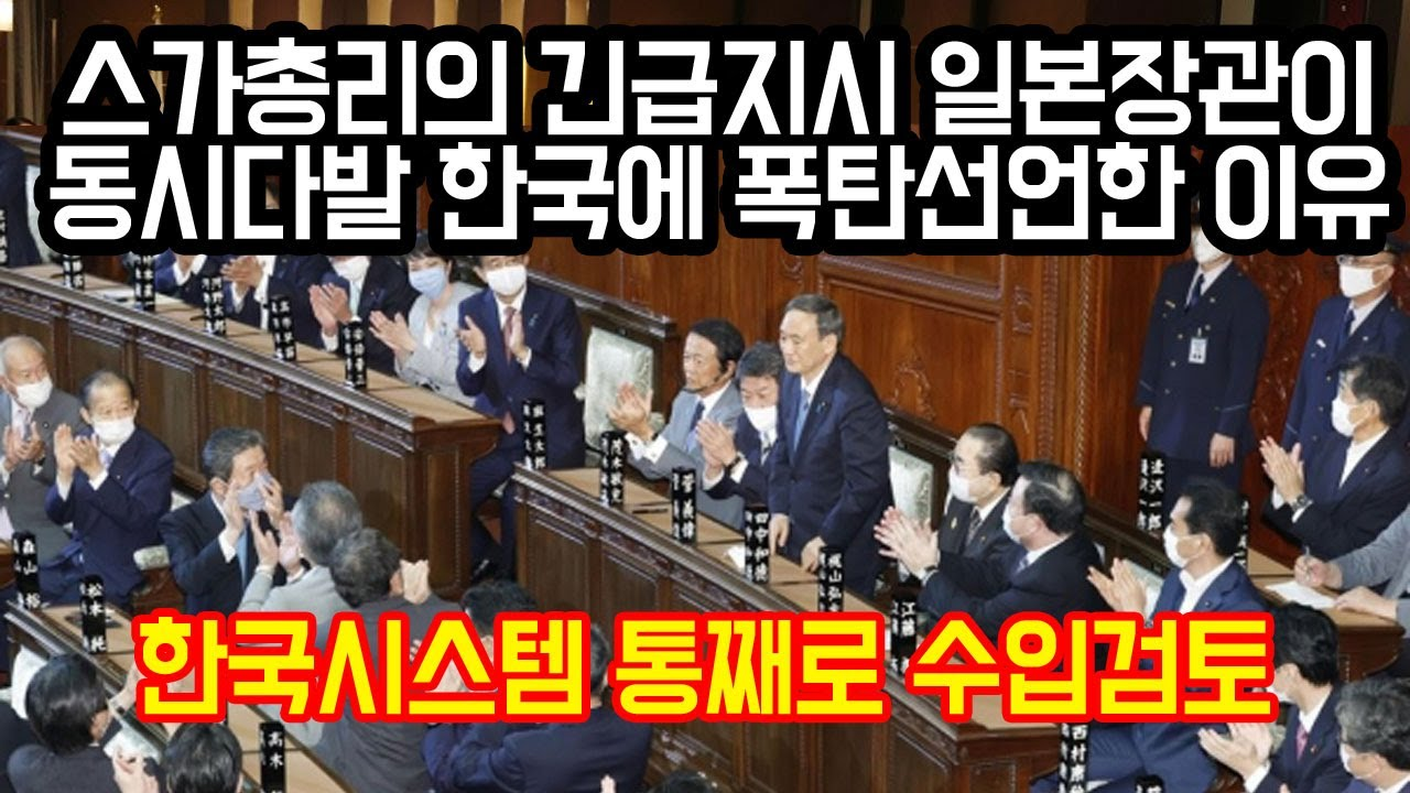 """스가총의 긴급지시에 일본장관이 동시다발로 한국에 폭탄선언한 이유 """"한국 국가 노하우 통째로 수입검토"""""""