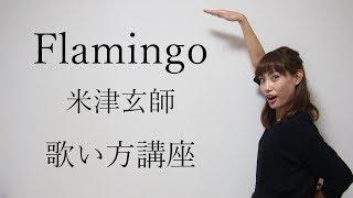 今回は米津玄師さんのFlamingoの歌い方講座です!一本立ち! この曲はす...