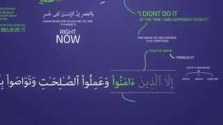 Linguistic Analysis | Surah Al Asr Tafsir | Pt. 04 | Kinetic Typography
