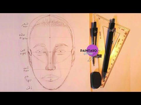 تعلم رسم نسب الوجه بالرصاص للمبتدئين I  Learn To Draw A Face Shot For Beginners