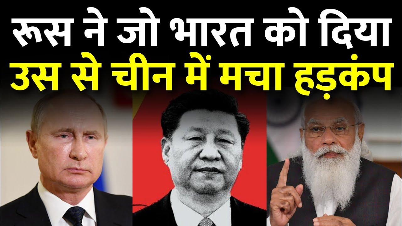 Major Setback to China as Russia to Supply India a Weapon of China's Destruction | News Today Hindi