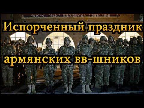 Испорченный праздник армянских вв-шников