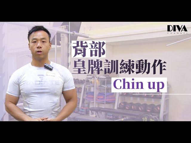 背部皇牌訓練動作 - Chin up