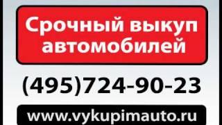 (495)724-90-23 Выкуп авто.(Срочный выкуп аварийных и подержанных автомобилей.Скупка авто.Выезд эксперта., 2009-10-20T09:07:20.000Z)